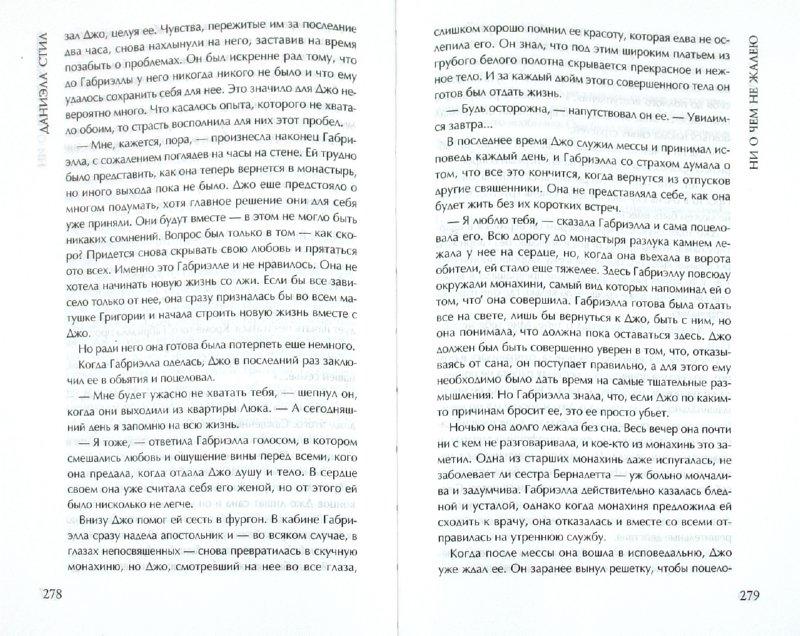 Иллюстрация 1 из 6 для Ни о чем не жалею - Даниэла Стил   Лабиринт - книги. Источник: Лабиринт