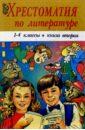 Хрестоматия по литературе. 1-4 классы. Книга 2 хрестоматия по русской литературе 8 11 классы книга 1