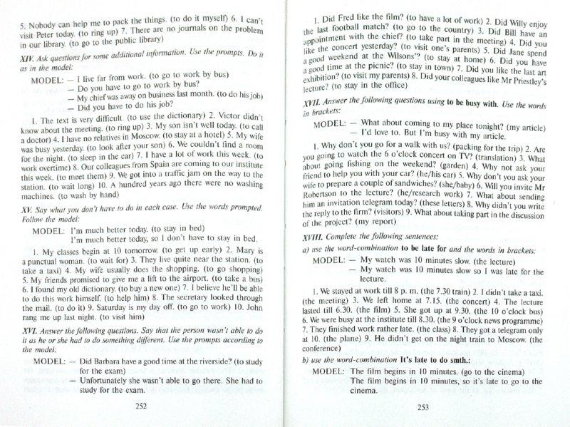 Иллюстрация 1 из 16 для Английский язык для начинающих (+CD) - Панова, Христорождественская, Карневская, Тиханович | Лабиринт - книги. Источник: Лабиринт
