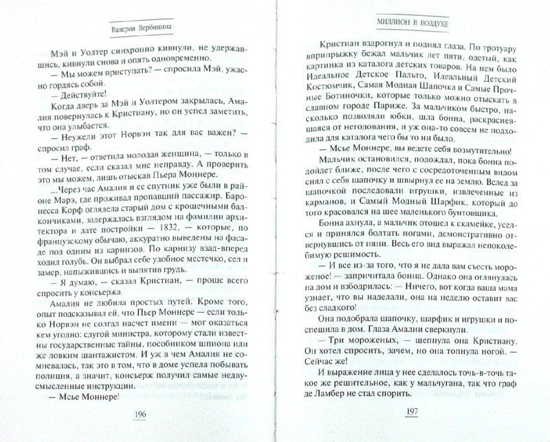 Иллюстрация 1 из 2 для Миллион в воздухе - Валерия Вербинина | Лабиринт - книги. Источник: Лабиринт
