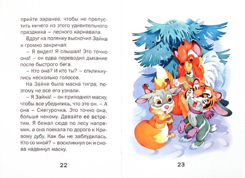 Иллюстрация 1 из 17 для Лесной карнавал - Татьяна Комзалова | Лабиринт - книги. Источник: Лабиринт
