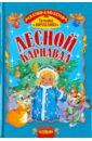 Комзалова Татьяна Александровна Лесной карнавал