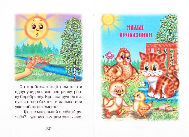 Иллюстрация 1 из 8 для Крошка-ручеек - Татьяна Комзалова | Лабиринт - книги. Источник: Лабиринт