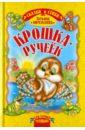 Комзалова Татьяна Александровна Крошка-ручеек