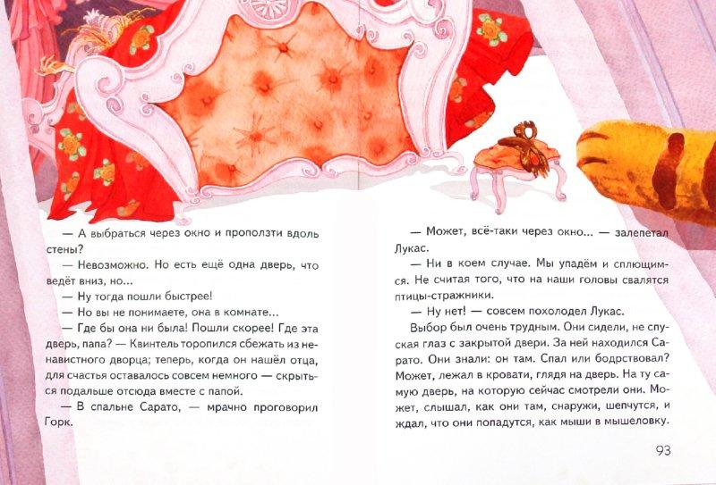 Иллюстрация 1 из 48 для Приключения тигренка Лукаса - Кристина Андерссон | Лабиринт - книги. Источник: Лабиринт