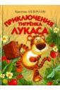 Приключения тигренка Лукаса, Андерссон Кристина