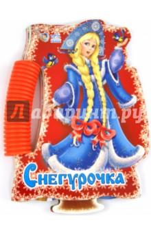 Zakazat.ru: Снегурочка. Солнышко Ирина