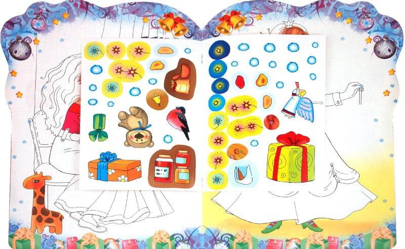 Иллюстрация 1 из 2 для Девочки-красавицы и секреты рождества | Лабиринт - книги. Источник: Лабиринт