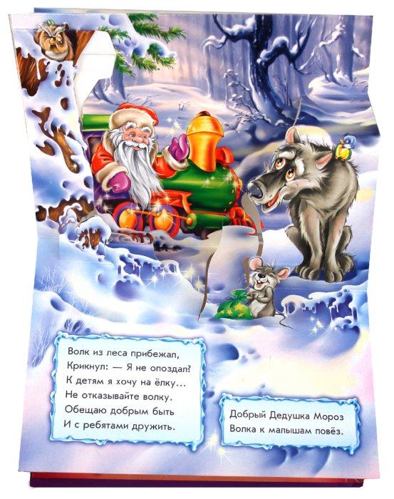 Иллюстрация 1 из 7 для Новогодний паровоз | Лабиринт - книги. Источник: Лабиринт