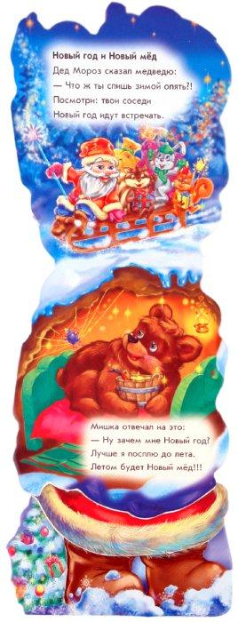 Иллюстрация 1 из 8 для Дед мороз (мини) - Ринат Курмашев | Лабиринт - книги. Источник: Лабиринт