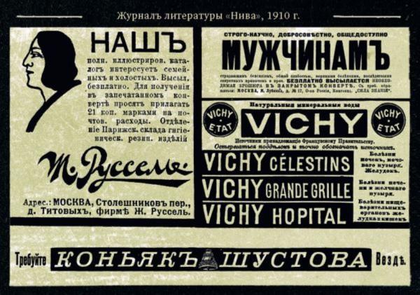 Иллюстрация 1 из 26 для Ретрореклама на  почтовых открытках | Лабиринт - книги. Источник: Лабиринт