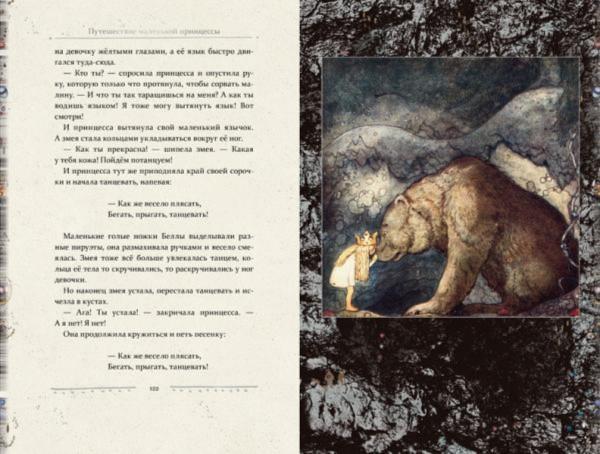 Иллюстрация 1 из 63 для Среди эльфов и троллей | Лабиринт - книги. Источник: Лабиринт
