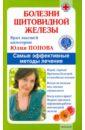 Попова Юлия Сергеевна Болезни щитовидной железы. Самые эффективные методы лечения цены