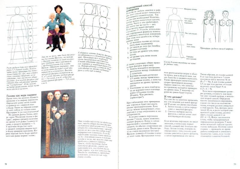 Иллюстрация 1 из 11 для Делаем куклы - Морин Карлсон | Лабиринт - книги. Источник: Лабиринт