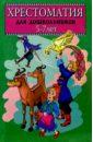 Хрестоматия для дошкольников. 5-7лет. Книга 2
