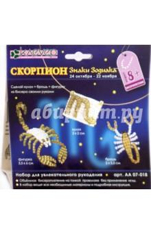 Скорпион (кулон, брошь, фигурка) (АА 07-018) кулон знак зодиака мастер золотой кулон близнецы с куб циркониями nd10649b