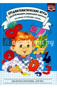 Предматематические игры для детей младшего дошкольного возраста. ФГОМ