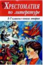 Хрестоматия по литературе. 5-7 классы. Книга 2 хрестоматия по русской литературе 8 11 классы книга 1