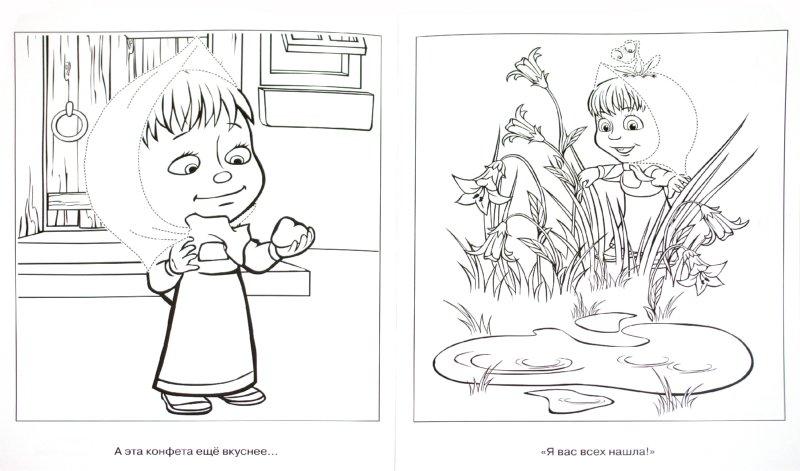 """Иллюстрация 1 из 3 для Умная раскраска """"Маша и Медведь"""" (№ 10100)   Лабиринт - книги. Источник: Лабиринт"""