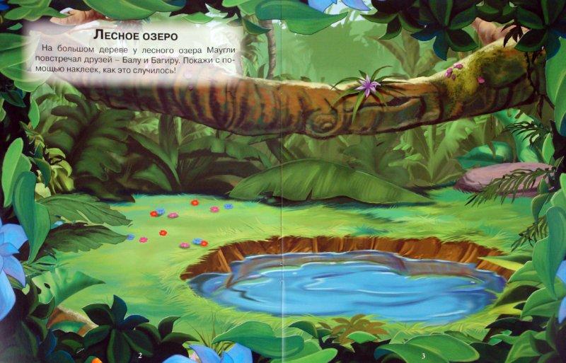 Иллюстрация 1 из 3 для Книга джунглей. Приключения в лесу. Книжка с многоразовыми голографическими наклейками | Лабиринт - книги. Источник: Лабиринт