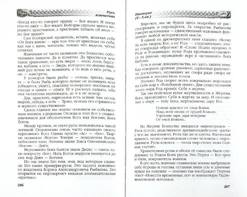 Иллюстрация 1 из 4 для Русь языческая - Лев Прозоров | Лабиринт - книги. Источник: Лабиринт