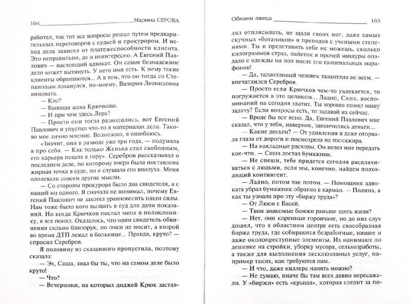 Иллюстрация 1 из 6 для Обмани лжеца - Марина Серова | Лабиринт - книги. Источник: Лабиринт