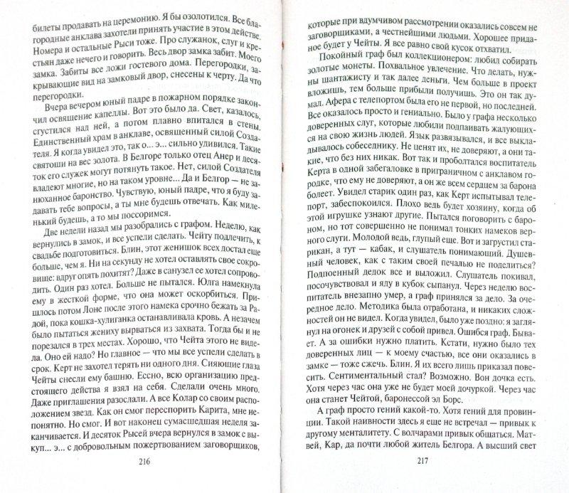 Иллюстрация 1 из 8 для Чужак. Барон - Игорь Дравин | Лабиринт - книги. Источник: Лабиринт