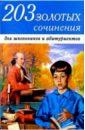 золотых сочинения для школьников и абитуриентов