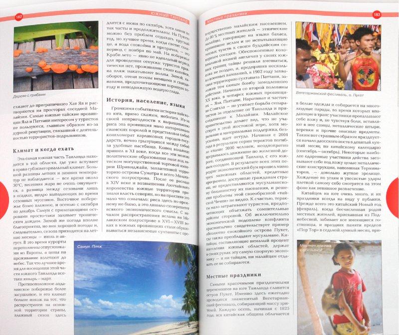 Иллюстрация 1 из 7 для Таиланд - Крылов, Шигапов   Лабиринт - книги. Источник: Лабиринт