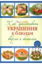 Степанова Ирина Викторовна Как приготовить украшения к блюдам вкусно и экономно