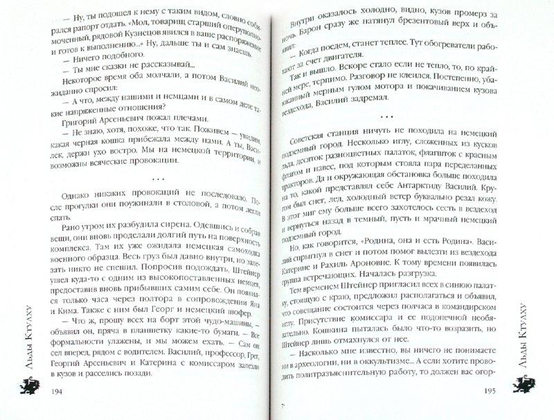 Иллюстрация 1 из 6 для Льды Ктулху - Александр Лидин | Лабиринт - книги. Источник: Лабиринт