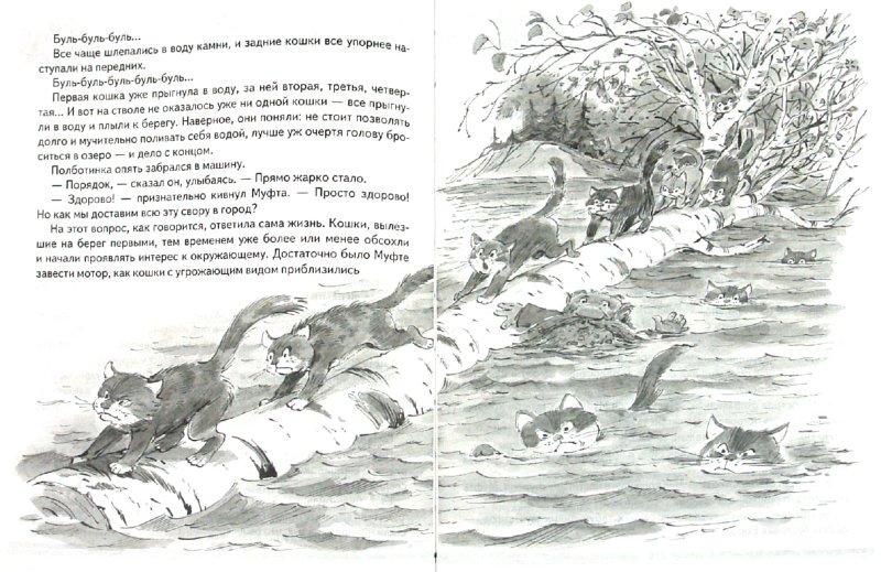 Иллюстрация 1 из 16 для Муфта, Полботинка и Моховая Борода - Эно Рауд | Лабиринт - книги. Источник: Лабиринт