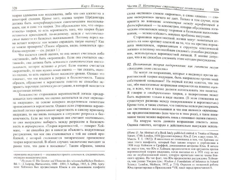 Иллюстрация 1 из 5 для Логика научного исследования - Карл Поппер | Лабиринт - книги. Источник: Лабиринт