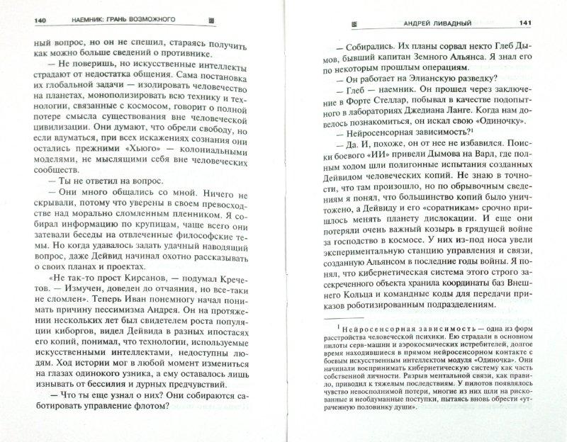 Иллюстрация 1 из 7 для Наемник: Грань возможного - Андрей Ливадный | Лабиринт - книги. Источник: Лабиринт
