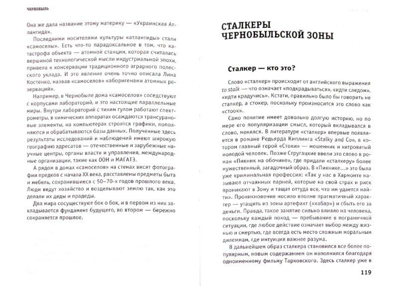 Иллюстрация 1 из 17 для Чернобыль. Реальный мир - Паскевич, Вишневский | Лабиринт - книги. Источник: Лабиринт