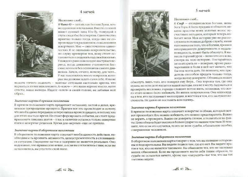 Иллюстрация 1 из 25 для Таро Союз Богинь - Дмитрий Невский | Лабиринт - книги. Источник: Лабиринт