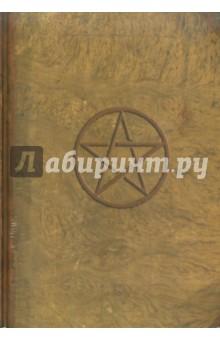 Магический Дневник, А5 магический дневник ночное солнце а5