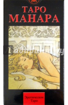 Таро Манара (эротическое таро) дмитрий невский таро манара магия любви