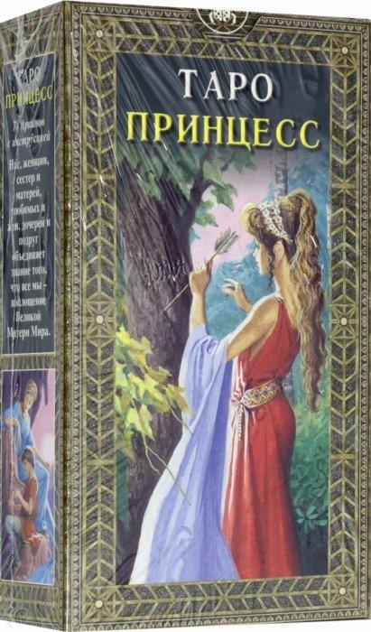 Иллюстрация 1 из 34 для Таро Принцесс (руководство + карты) - Флорэна Нативо   Лабиринт - книги. Источник: Лабиринт