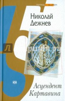 Асцендент Картавина