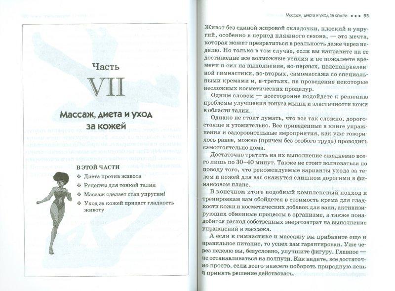 Иллюстрация 1 из 9 для 10 шагов к идеальному прессу - Ирина Тихомирова   Лабиринт - книги. Источник: Лабиринт