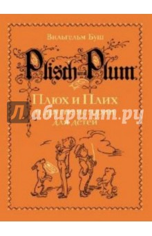 Плюх и Плих и другие истории для детей: истории в стихах и картинках