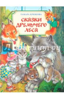 Сказки Дремучего леса рубиновая книга сказок cdmp3
