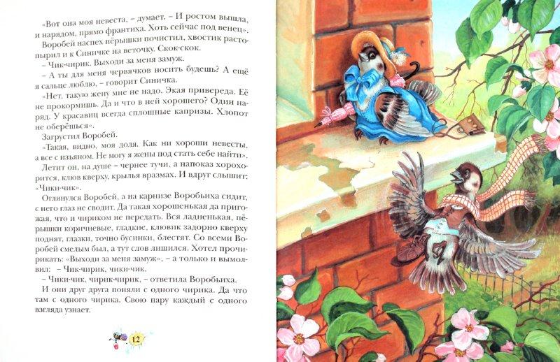 Иллюстрация 1 из 28 для Сказки Дремучего леса - Тамара Крюкова | Лабиринт - книги. Источник: Лабиринт