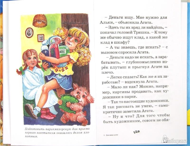 Иллюстрация 1 из 15 для Дом вверх дном - Тамара Крюкова | Лабиринт - книги. Источник: Лабиринт