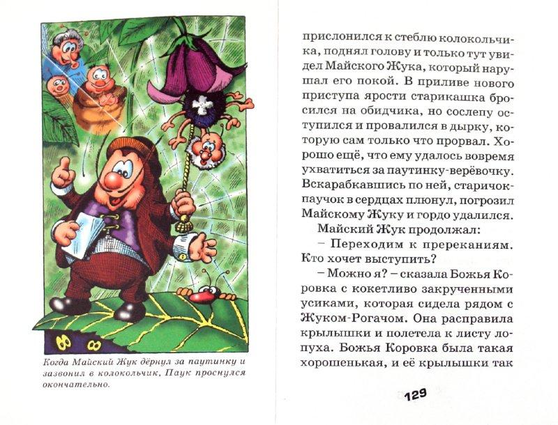 Иллюстрация 1 из 35 для Чудеса не понарошку - Тамара Крюкова | Лабиринт - книги. Источник: Лабиринт