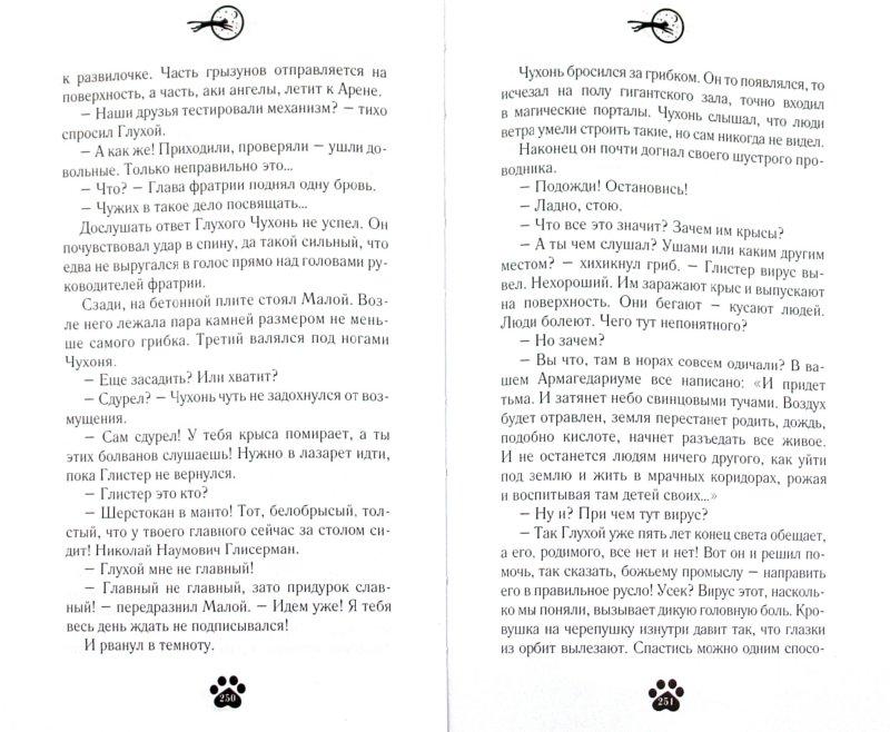 Иллюстрация 1 из 6 для Люди крыш - Любовь Романова | Лабиринт - книги. Источник: Лабиринт