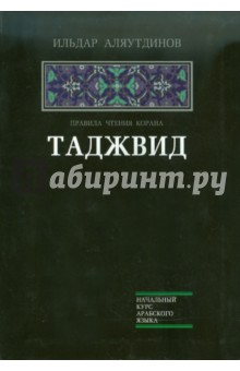Таджвид. Правила чтения Корана лечение аятами корана и помощь в повседневных нуждах