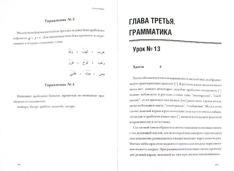 Иллюстрация 1 из 16 для Таджвид. Правила чтения Корана - Ильдар Аляутдинов   Лабиринт - книги. Источник: Лабиринт