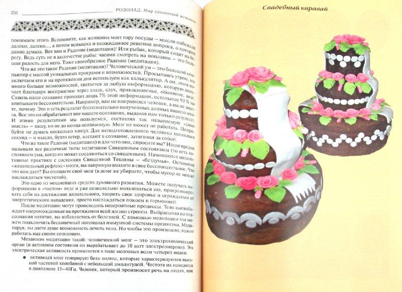 Иллюстрация 1 из 4 для Родолад. Мир славянской женщины. Часть 1 - Куровский, Куровская | Лабиринт - книги. Источник: Лабиринт
